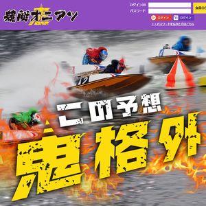 競艇オニアツの広告用バナーです。